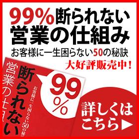 待望の新刊「99%断られない営業の仕組み」販売中!
