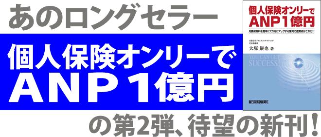 あのロングセラー個人保険オンリーでANP1億円の第2弾、待望の新刊!