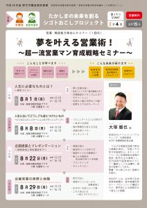 夢を叶える営業術!~超一流営業マン育成戦略セミナー~