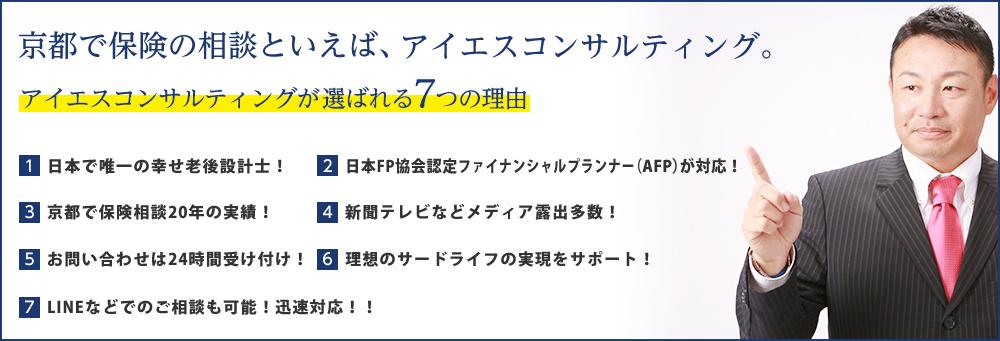 京都で保険の相談といえば、アイエスコンサルティング。アイエスコンサルティングが選ばれる7つの理由